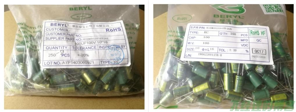 绿宝石电容新旧包装对比