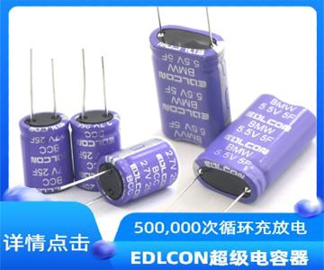 中国超级电容器公司
