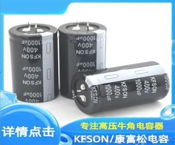 电解电容生产厂家